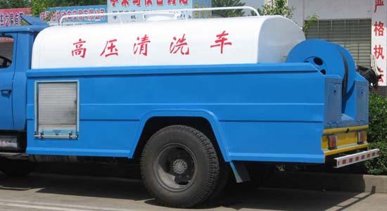 东风140汽油机高压清洗车