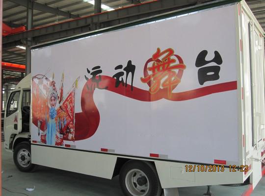 东风福瑞卡全系列舞台车
