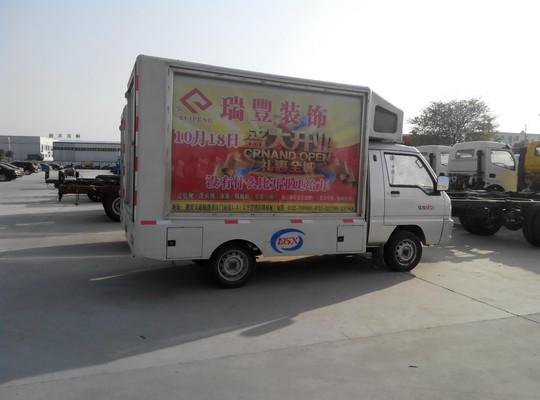 福田驭菱滚轴广告宣传车