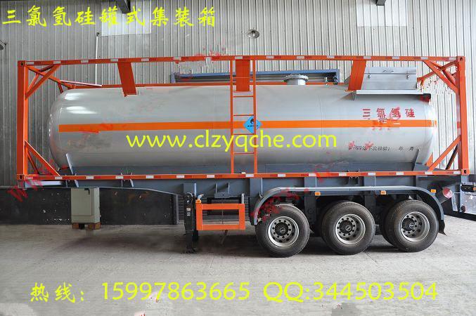 三氯氢硅罐式集装箱