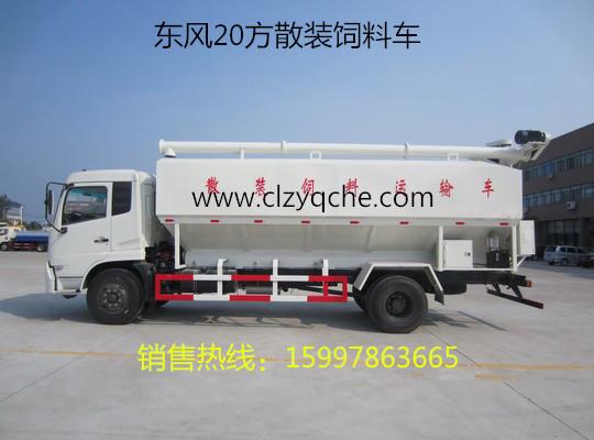 东风天锦20方散装饲料运输车